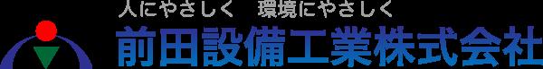 前田設備工業株式会社