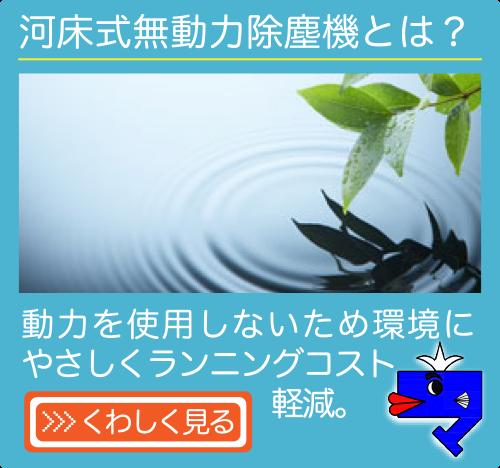 河床式除塵機とは?動力を使用しないため環境にやさしくランニングコスト軽減