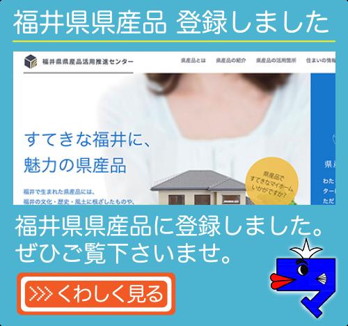 福井県県産品登録しました。