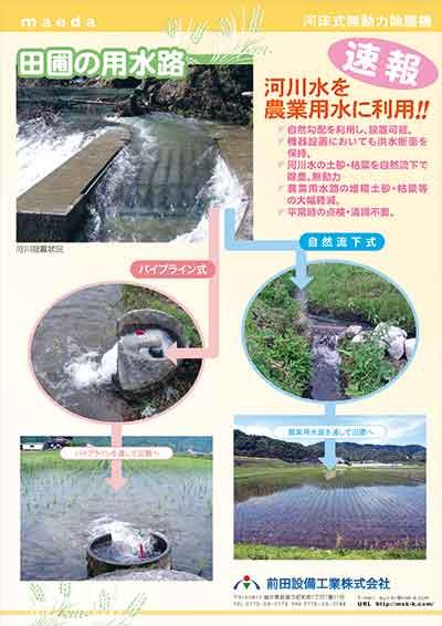 農業用水に利用