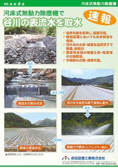 谷川の表流水に利用