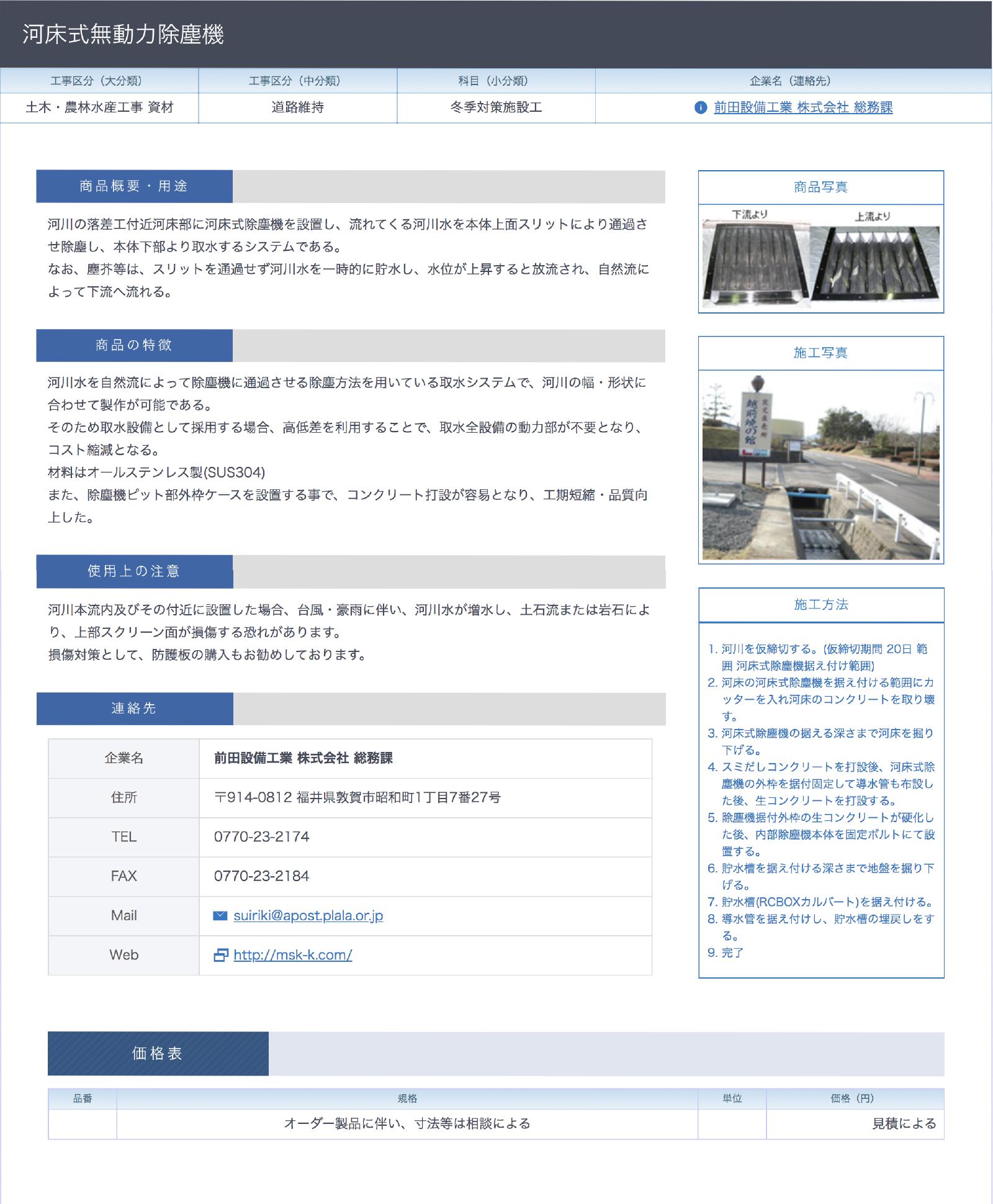 福井県県産品 登録しました