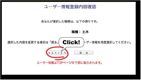 ユーザー情報登録内容確認